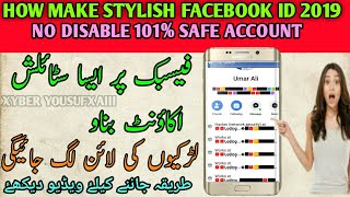 How To Create Stylish Colour Vip Facebook Account || 101% Working trick 2019 by xyber yousufxaiii