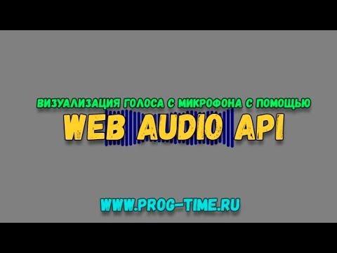 Практика JavaScript визуализация звука с микрофона на Javascript