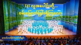 ကောင်းကင်နိုင်ငံတော်သီချင်း  (၃) လူအပေါင်းတို့… ဝမ်းမြောက်ခြင်းရှိကြလော့ (Myanmar Subtitles)