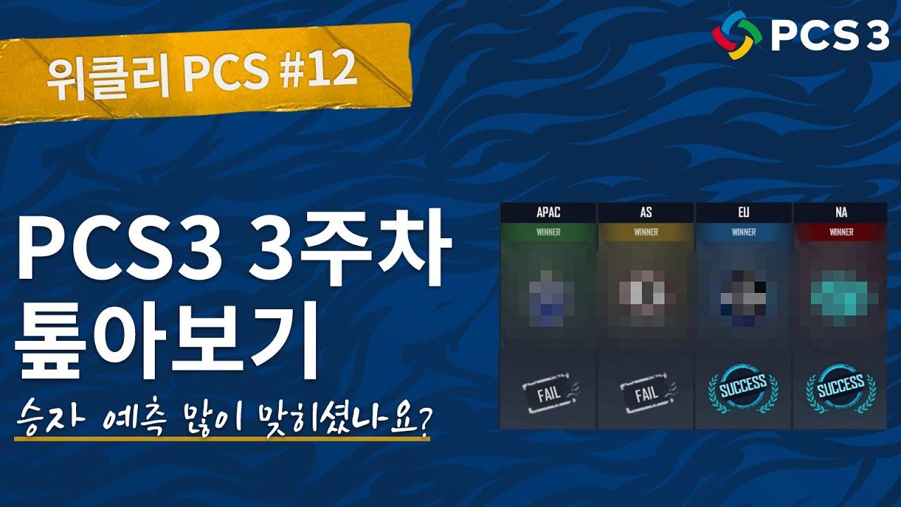 PCS3 종료! 권역 별 우승 팀은?!|위클리 PCS #12