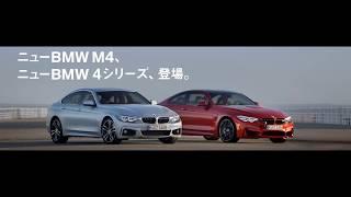 【TVCM】BMW 4シリーズ & M4. 45sec