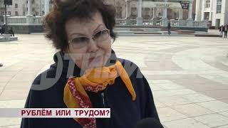 Рублём или трудом?
