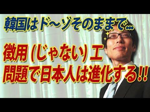 徴用(じゃない)工問題で日本人は進化する!韓国はどーぞそのまま、「自己〇心的(外務省幹部談)」なままで。|竹田恒泰チャンネル2