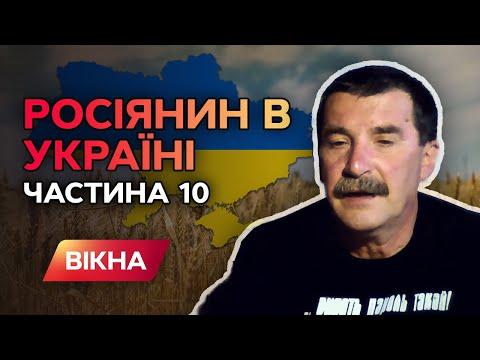 Как родственники героев небесной сотни встречали россиянина в Украине | Труднощі перекладу