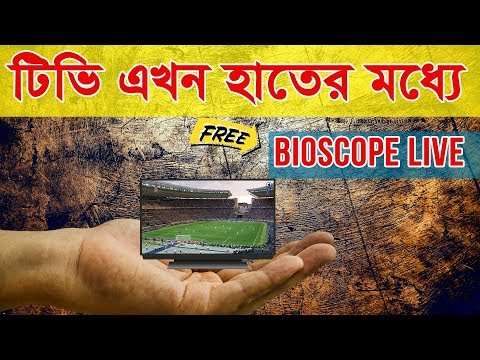 Bioscope Live TV - Best TV Live Streaming Site in Bangladesh