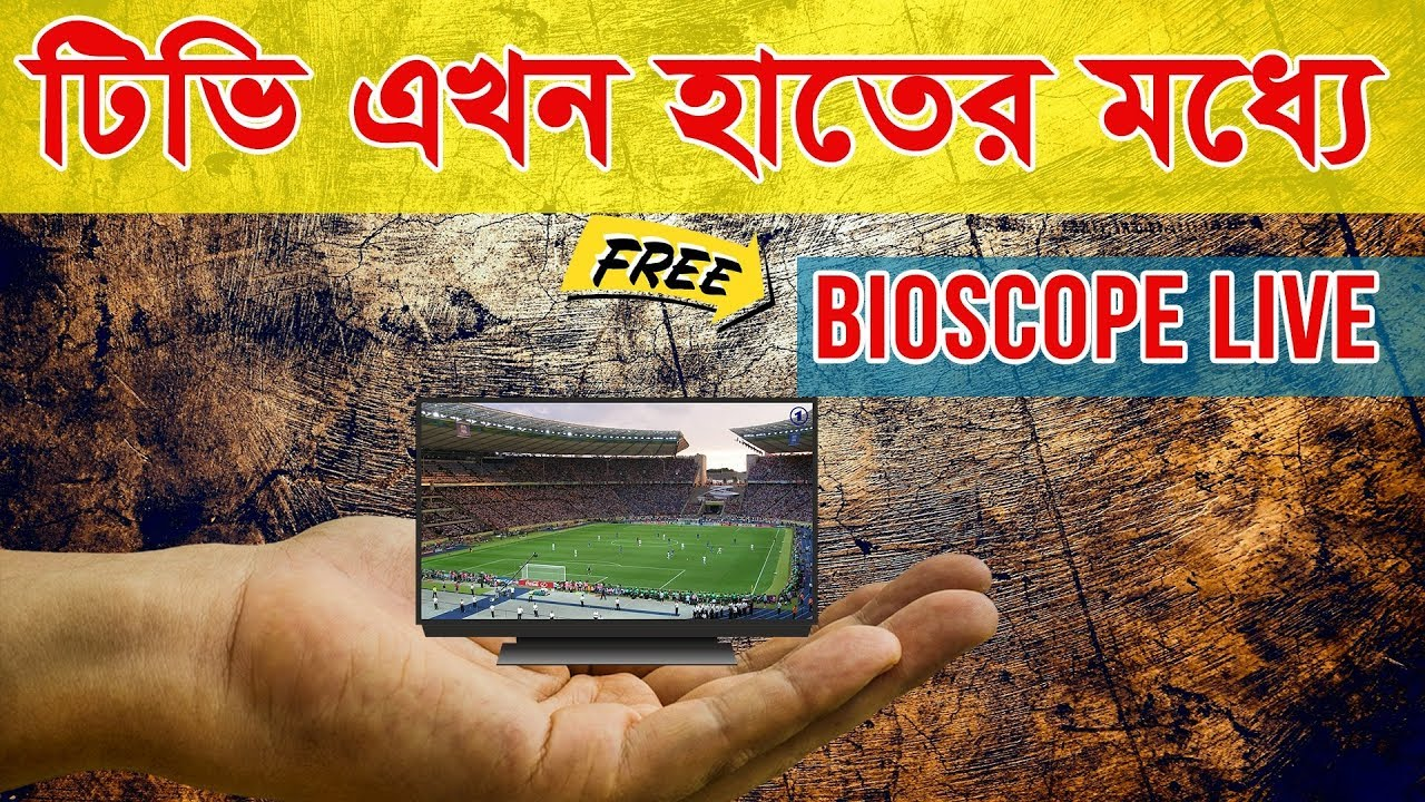 Bioscope Live TV - Best TV Live Streaming Site in Bangladesh | App Care BD
