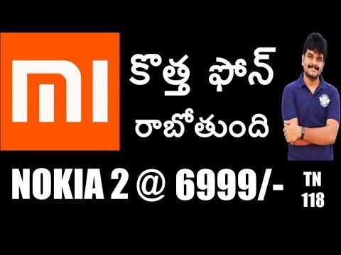 technews 118 Mi New Phone,Nokia 2 India,Apple iphone SE2,Samsung S9 CES 2018 etc