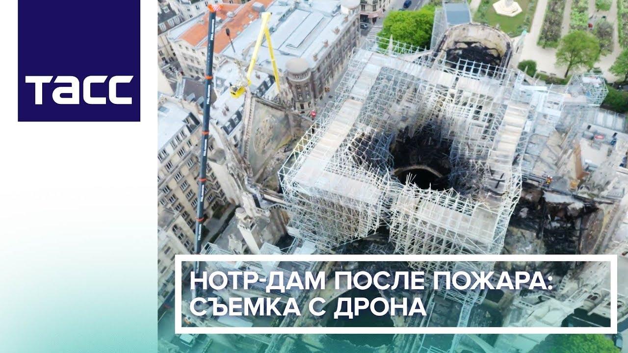 Нотр-Дам после пожара: съемка с дрона