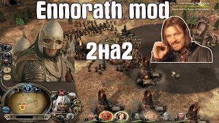 Властелин Колец: Ennorath mod 2vs2