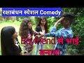 Boyfriend vs Girlfriend New comedy video By Nilesh Singh ।। रक्षाबंधन Special comedy Nilesh Singh Whatsapp Status Video Download Free