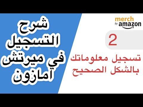 82e29c96c الطريقة الصحيحة لقبول طلب تسجيلك 100% على ميرش باي أمازون - Merch By Amazon