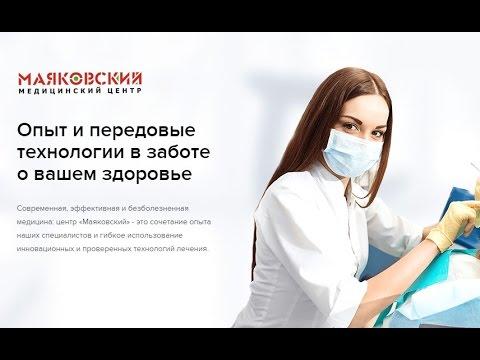 МЦ и Стоматология Маяковский Киров