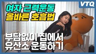 집에서 하는 여자 근력운동 & 호흡법 이것부터 시작하세요! 유산소 운동기구 이고진 워킹패드 J5 사용기