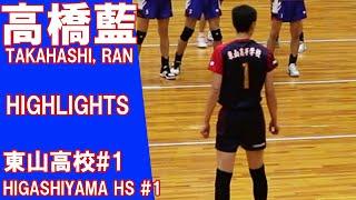 東山高校#1 高橋藍選手のプレー集 2019バレーボールプレーハイライト 高校男子バレー