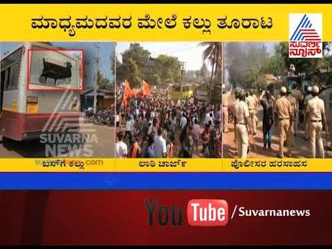 Paresh Mesta :  Protesters Pelt Stones On Media , Cops ; Police Fire Tear Gas  | Suvarna News