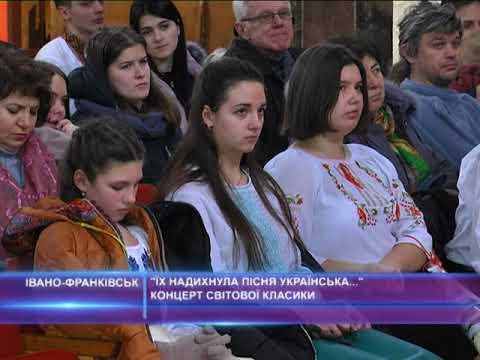 """""""Їх надихнула пісня українська...""""- концерт світової класики"""