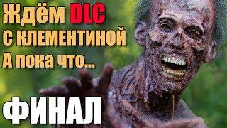 The Walking Dead ФИНАЛ КОНЦОВКА - Ждём DLC с Клементиной для A New Frontier