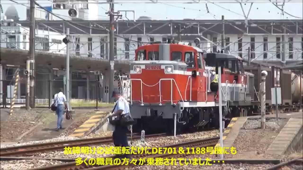 臨海 鉄道 水島