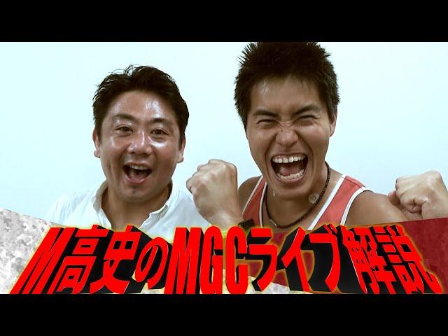 【解説動画】駒大出身、M高史も驚きのレース結果に興奮