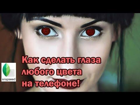 Как сделать красные глаза на фото. Эффект красных глаз - делаем на телефоне!