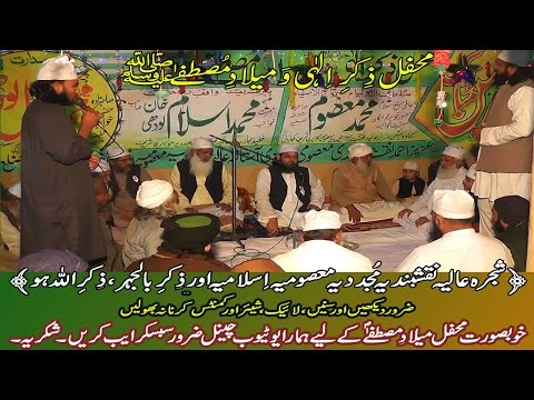 Shajra E Naqshbandia Mujadadia Masoomia - Zikar Allah Hoo