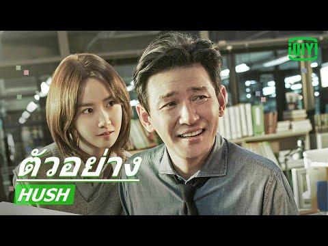 ชู่ว! ระวังสัญญาณเตือนภัยดัง   Hush ซับไทย   iQIYI Thailand