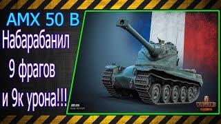 AMX 50 B.  Набарабанил 9 фрагов и 9к урона!!! Лучшие бои World of Tanks
