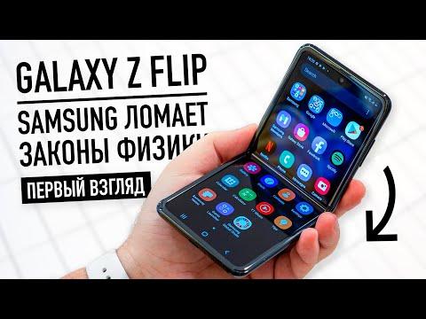 Раскладушка Galaxy Z Flip: Samsung ломает законы физики - первый взгляд