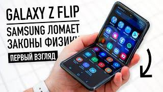видео: Раскладушка Galaxy Z Flip: Samsung ломает законы физики - первый взгляд