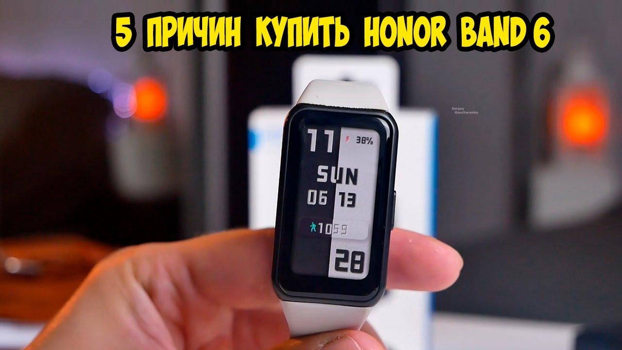 5 Причин купить Honor Band 6