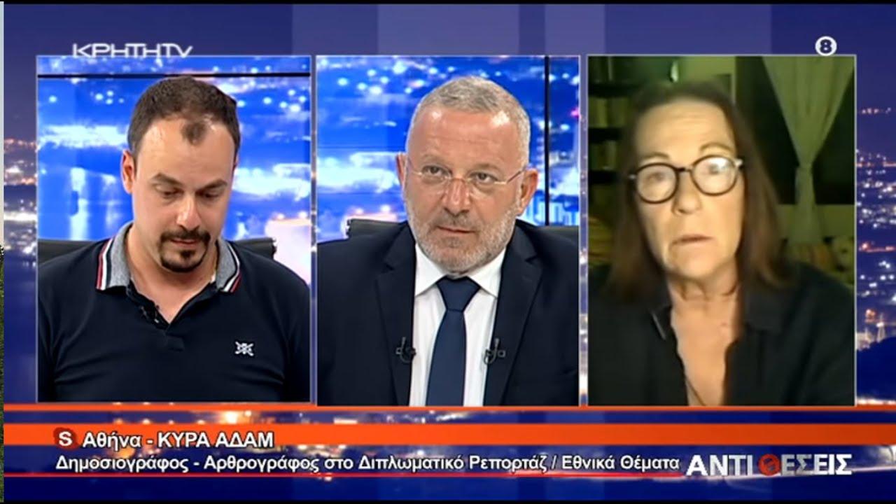 Ελλάδα-Τουρκία , στο Γεωπολιτικό Πεδίο της Ανατολικής Μεσογείου