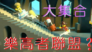 『 Apple Arcade 樂高積木大亂鬥 』#2 復仇者聯盟?樂高積木聯盟? LEGO大集合! 2020手遊推薦與好友在線決戰!