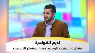 نديم الظواهرة - تشكيلة المنتخب الوطني في المعسكر التدريبي