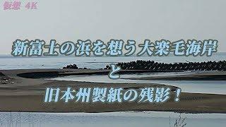 大楽毛海岸に想う!昔の砂浜!大楽毛事情(仮想4K リメイク)。