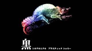Irogoto, from Shiro Chonicle (22.10.2003)