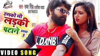 #Video #Samar Singh और Kavita Yadav Bhojpuri लाइव Song | हमको भी लड़की पटाने आता है