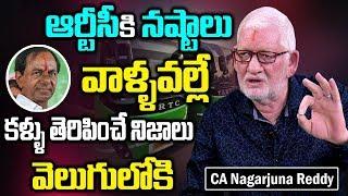 ఆర్టీసీకి నష్టాలూ వాళ్ళ వల్లే | CA Nagarjuna Reddy about TSRTC Samme | SumanTv