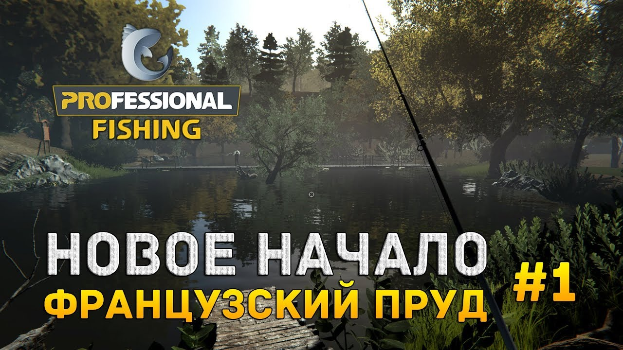 ProFessional Fishing #1 - Новое начало. Французский пруд