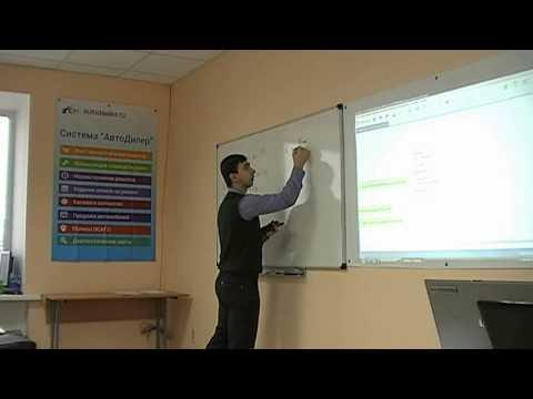 Фрагмент семинара Привлечение клиентов в Автосервис на январь-февраль Часть 1