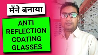 Anti Reflective Coating Glasses in Hindi
