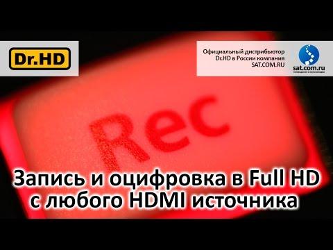 Запись и оцифровка в Full HD с любого HDMI источника