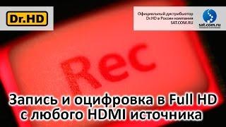 Запись и оцифровка в Full HD с любого HDMI источника(Зачастую, появляется желание (или даже необходимость), записать фильм, телепрограмму программу, футбольный..., 2017-01-16T10:41:34.000Z)