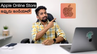 Apple to open online store in India | Apple Care + | Refurbished Apple products | in Telugu