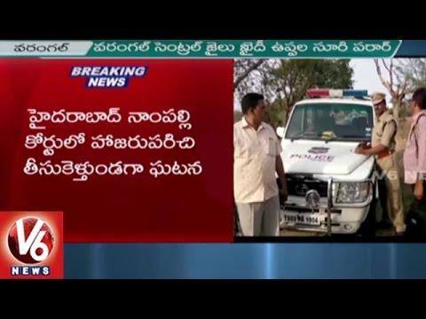 Warangal Central Jail Prisoner Uppala Suri Escapes From Police | V6 News