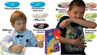 Челлендж Едим конфеты БИН БУЗЛД | Challenge We eat sweets BEAN BOOZLED