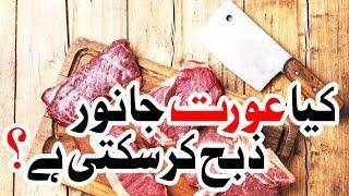 Lady Butcher - Kya Aurat Janwar Zibah Kar Sakti Hai - Darul Ifta Ahl e Sunnat