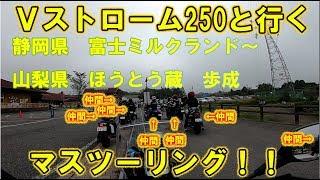 静岡県・山梨県 富士ミルクランド~ほうとう歩成 #1 Vストローム250