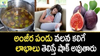 Anjeera Fruit Health Benefits - Healthy Fruits || Mana Arogyam