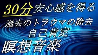 30分【瞑想音楽】過去のトラウマの除去/安心感を得る/自己肯定を促す/ヨガ用にも最適 thumbnail