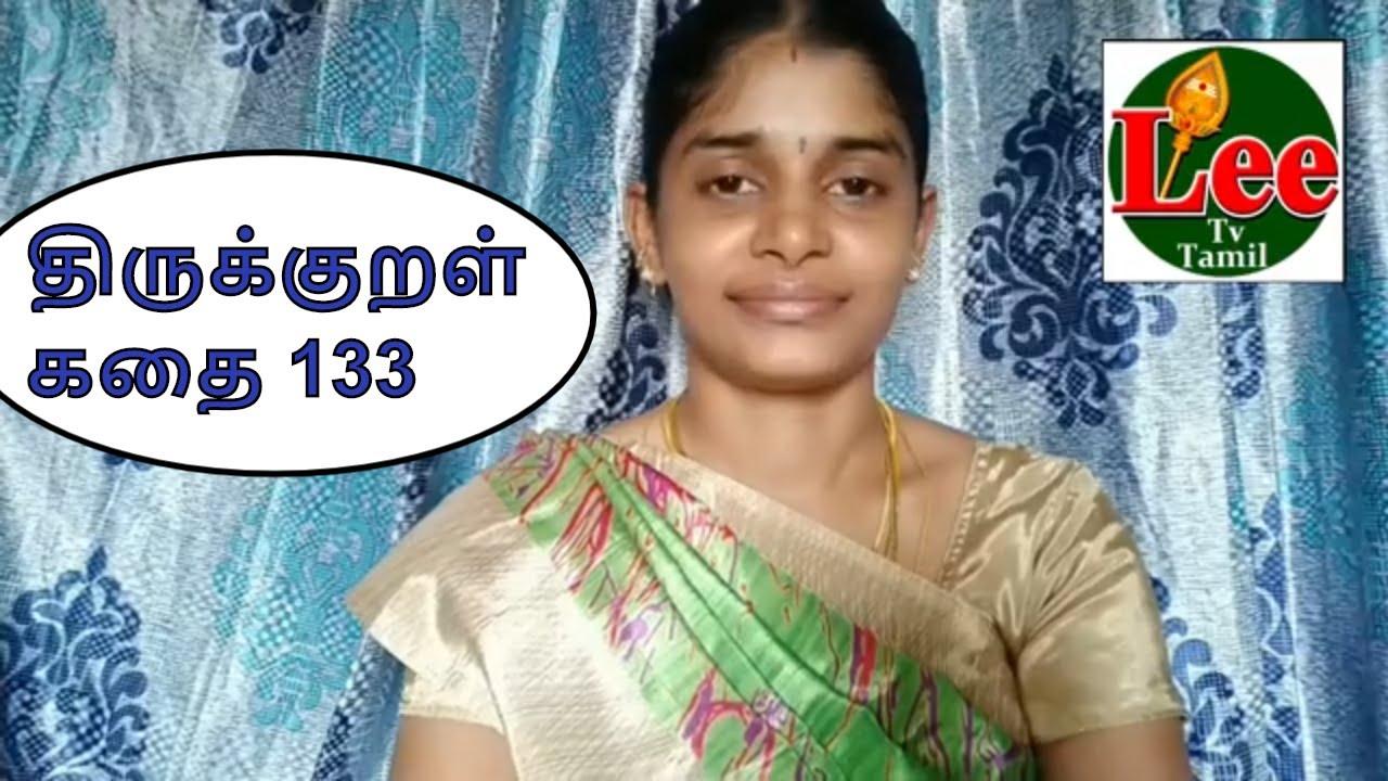 திருக்குறள் கதை133   Tamil   Lee Tv Tamil   Tamil Speech Story   Thirukkural Story